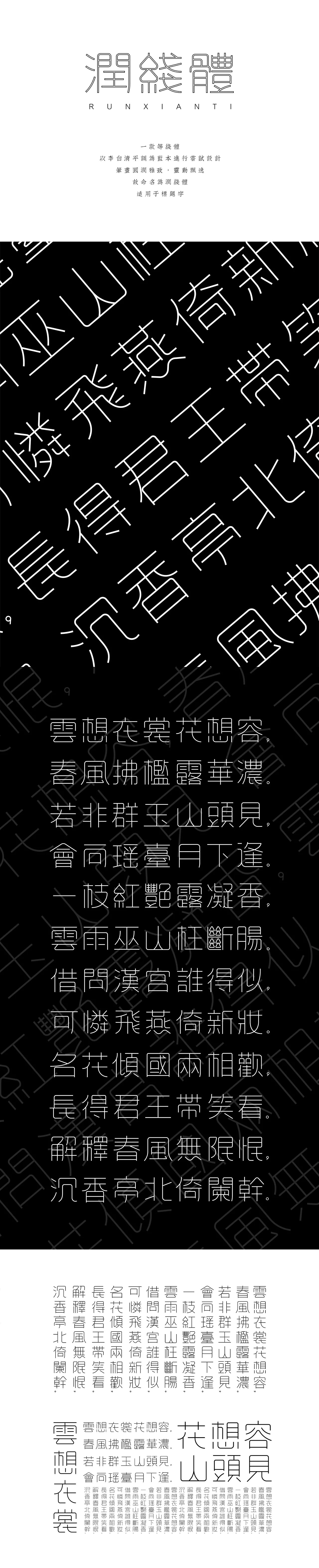 chinesefontdesign.com 2018 02 27 10 40 14 158456 Design and application of Chinese trend font