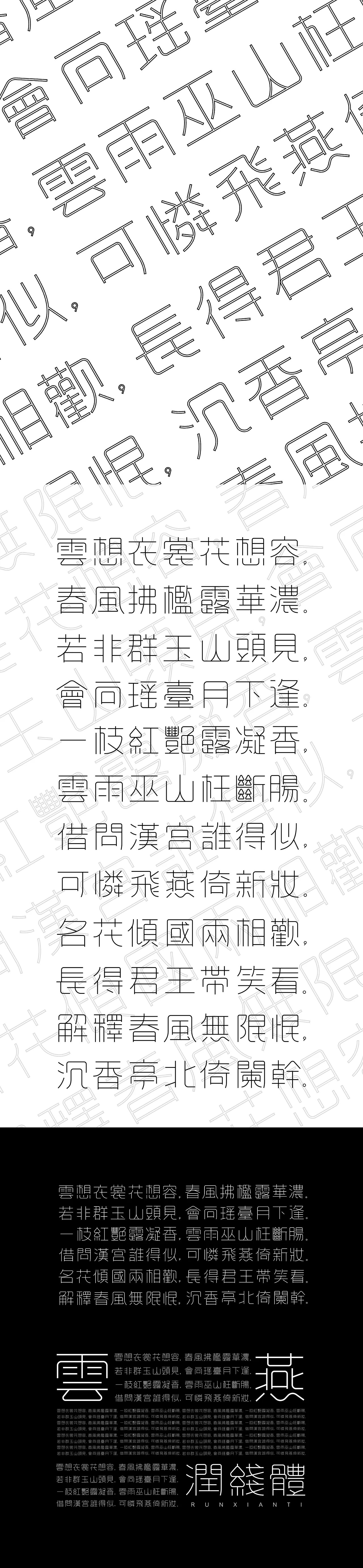chinesefontdesign.com 2018 02 27 10 40 18 176028 Design and application of Chinese trend font