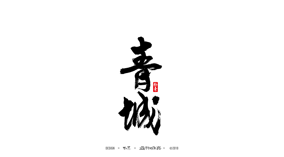 chinesefontdesign.com 2018 02 28 11 23 32 699575 10P Chinese traditional calligraphy fonts super design