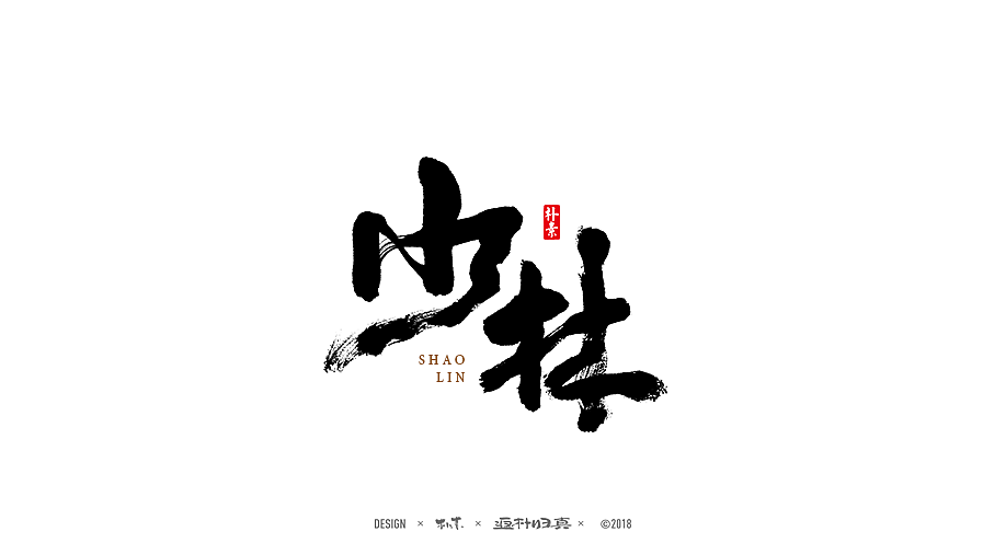 10P Chinese traditional calligraphy fonts super design