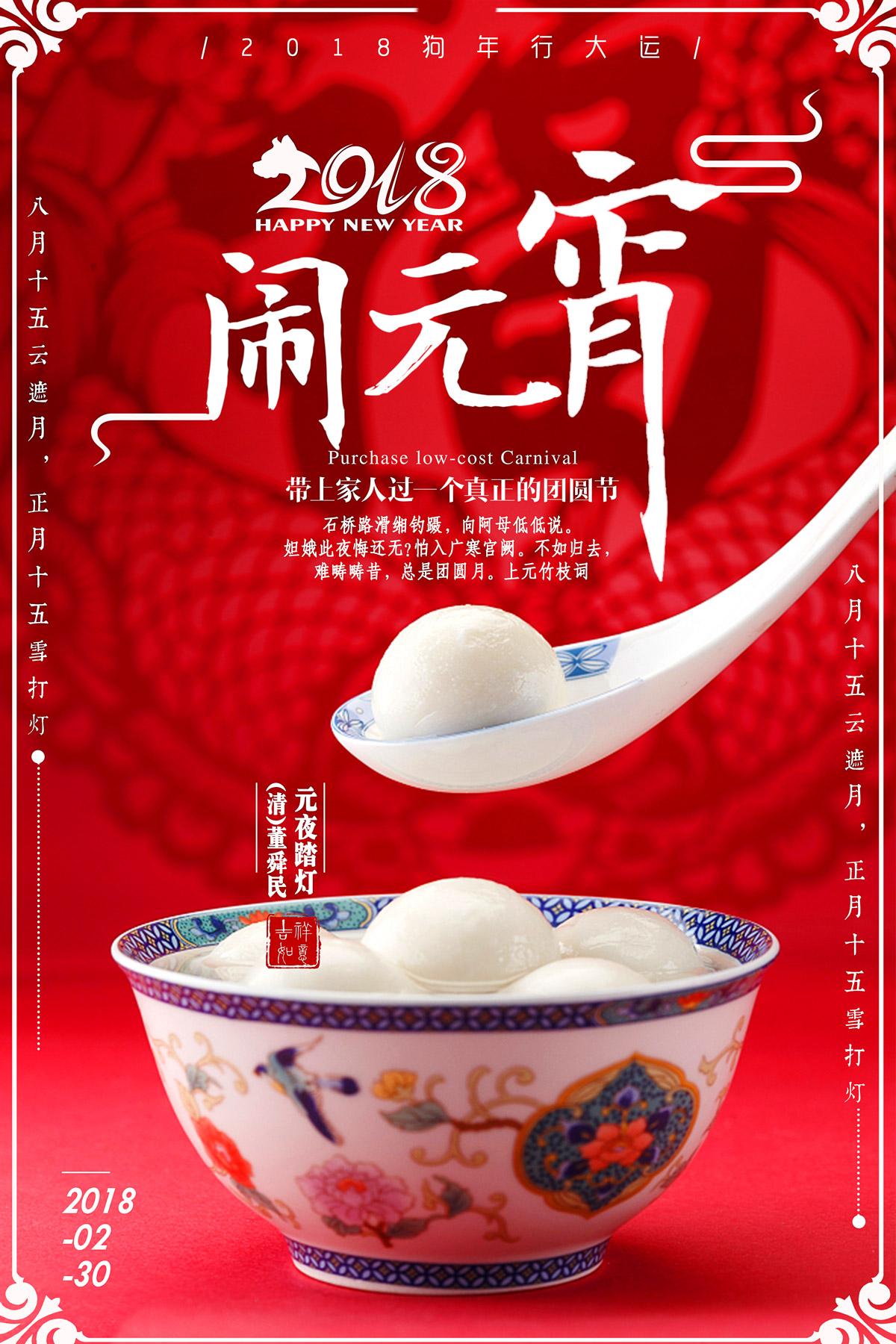 2018 lantern festival poster - China PSD File Free Download