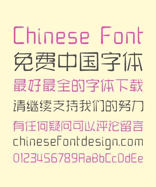 Su Poetry and painting Art Chinese Font -Simplified Chinese Fonts