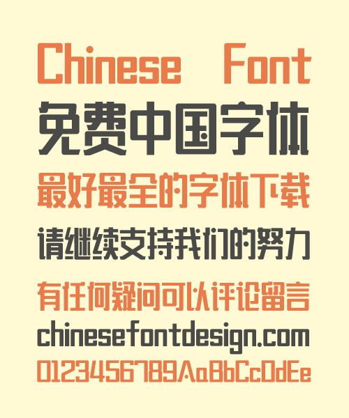 Zao Zi Gong Fang(Prohibition of commercial use) Meditation Elegant Chinese Font -Simplified Chinese Fonts