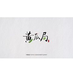 Permalink to 9P Different Chinese font logo creative design