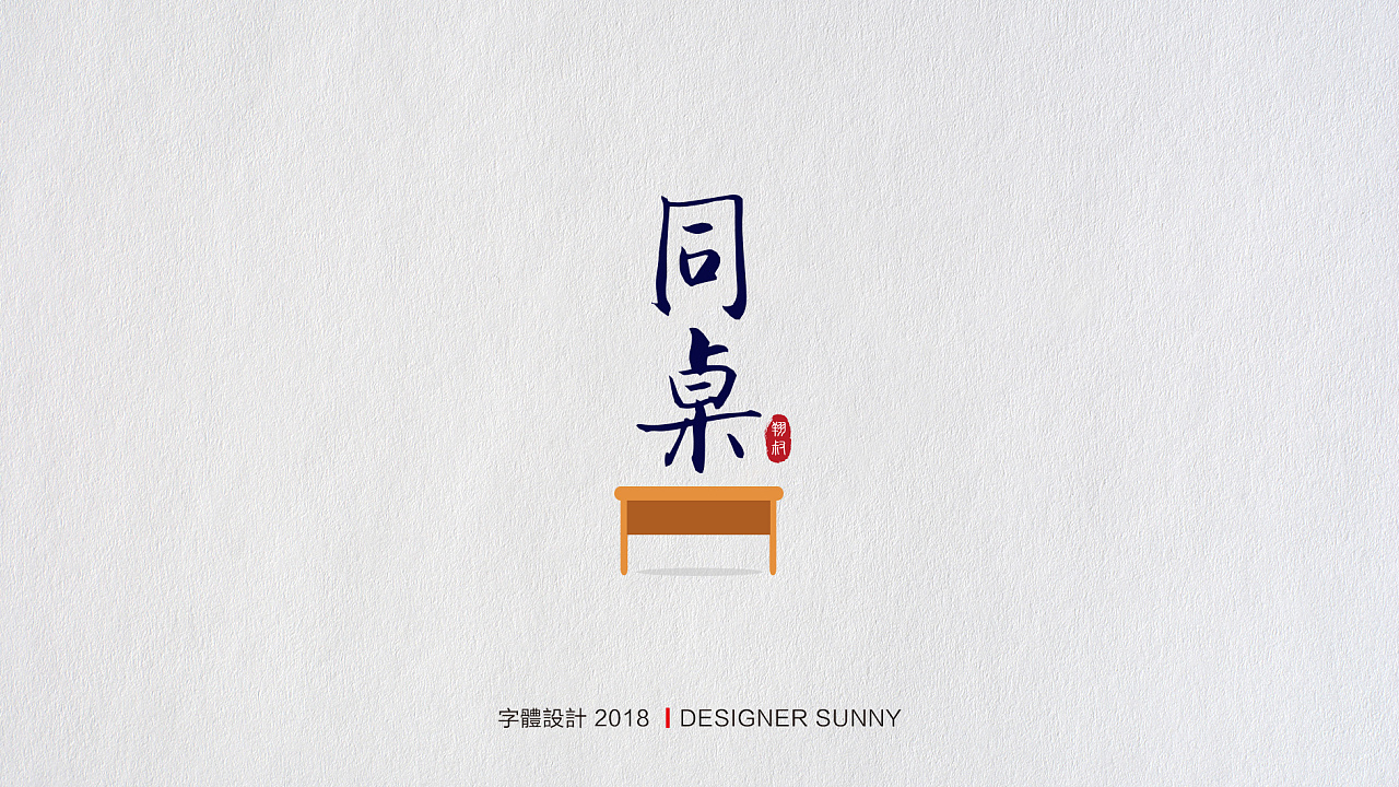 9P Different Chinese font logo creative design