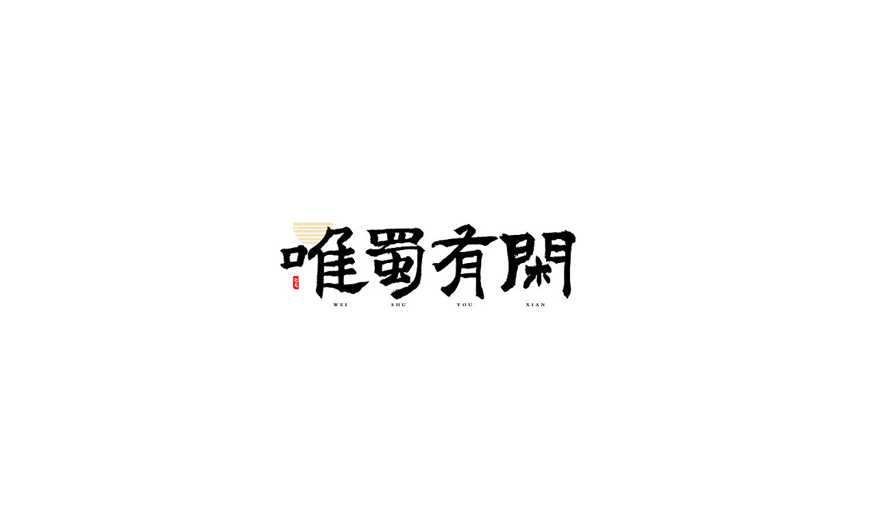 15p Chinese traditional calligraphy font design