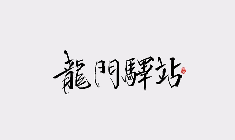 15P Super cool handwriting Chinese font design scheme
