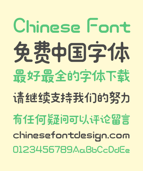 Zao Zi Gong Fang(Prohibition of commercial use) Happy Event Rounded Typeface Chinese Fontt -Simplified Chinese Fonts