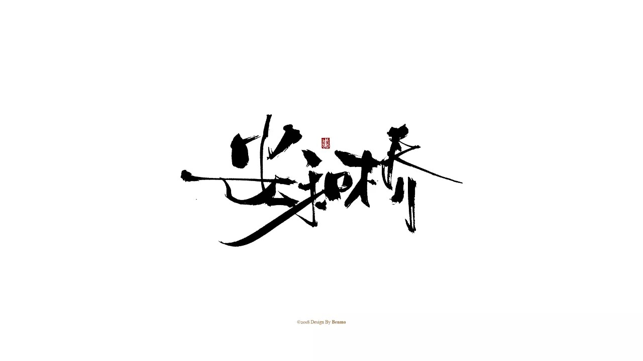 42P My calligraphy exercises design work