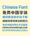 Zao Zi Gong Fang(Prohibition of commercial use) Rock Bold Elegant Chinese Font -Simplified Chinese Fonts