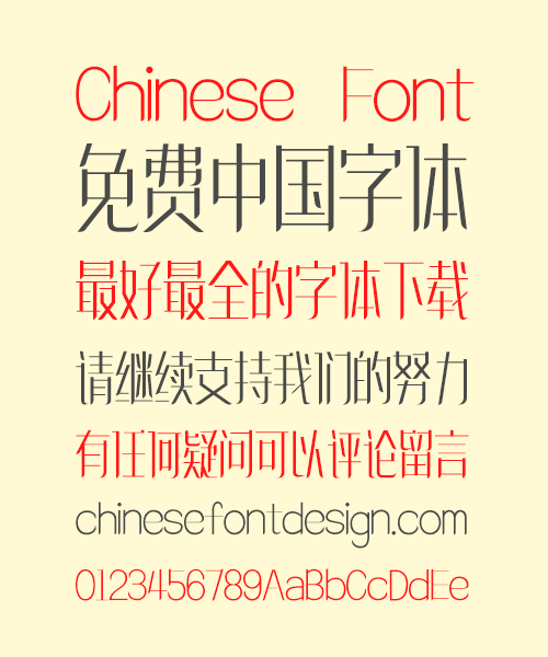 Zao Zi Gong Fang(Prohibition of commercial use) Sharp Elegant Chinese Font -Simplified Chinese Fonts