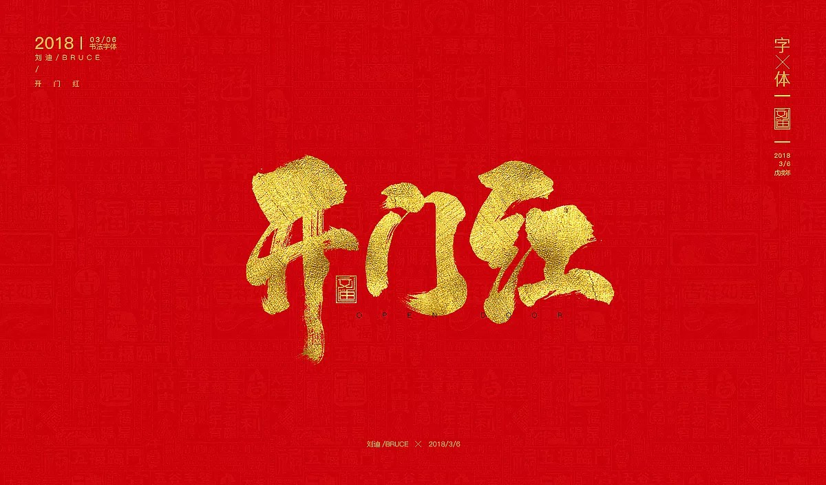 chinesefontdesign.com 2018 03 12 12 51 17 347068 25P Chinese traditional calligraphy brush calligraphy font style appreciation #104