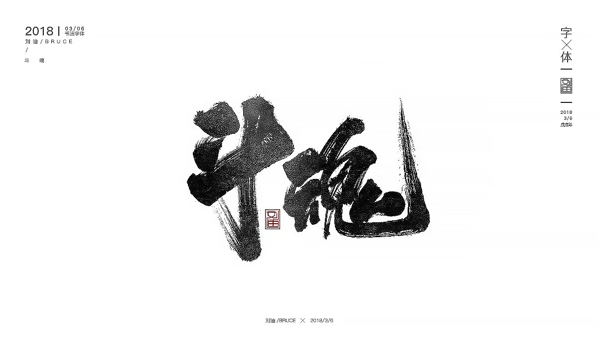 chinesefontdesign.com 2018 03 12 12 51 41 160874 25P Chinese traditional calligraphy brush calligraphy font style appreciation #104