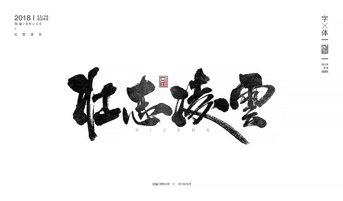 chinesefontdesign.com 2018 03 12 12 51 45 203962 25P Chinese traditional calligraphy brush calligraphy font style appreciation #104