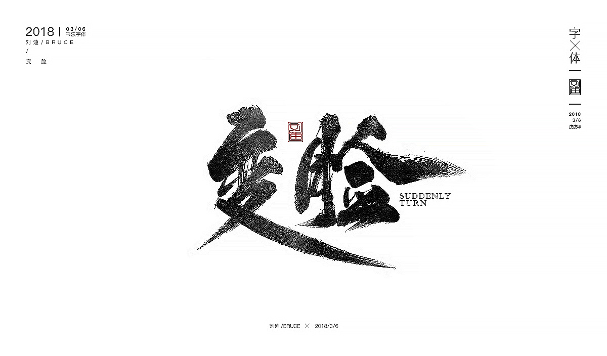 chinesefontdesign.com 2018 03 12 12 51 49 267249 25P Chinese traditional calligraphy brush calligraphy font style appreciation #104