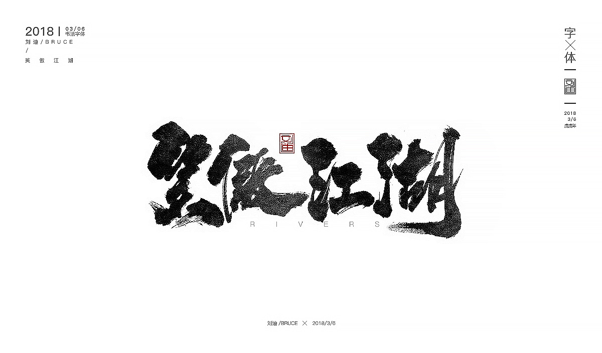 chinesefontdesign.com 2018 03 12 12 51 51 201905 25P Chinese traditional calligraphy brush calligraphy font style appreciation #104