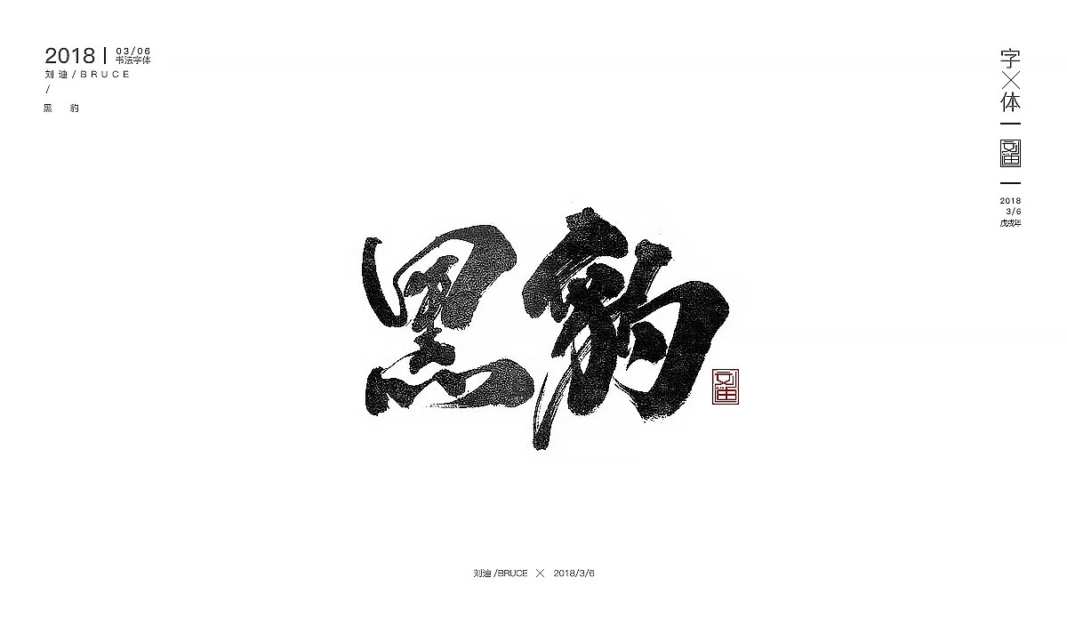 chinesefontdesign.com 2018 03 12 12 51 56 159051 25P Chinese traditional calligraphy brush calligraphy font style appreciation #104