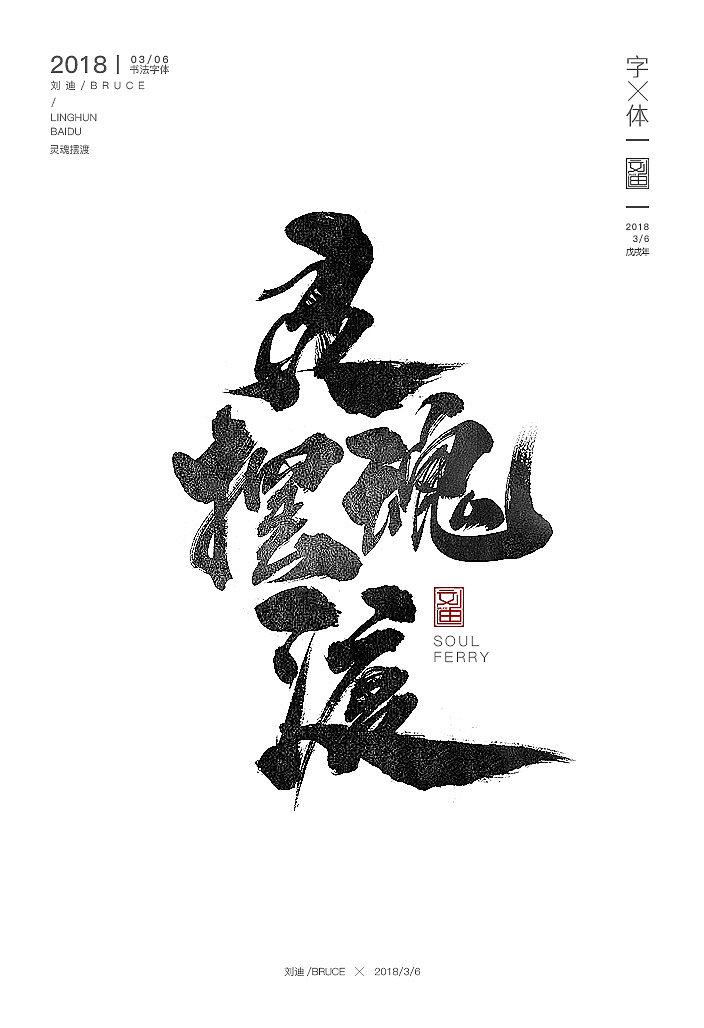 chinesefontdesign.com 2018 03 12 12 52 03 070703 25P Chinese traditional calligraphy brush calligraphy font style appreciation #104