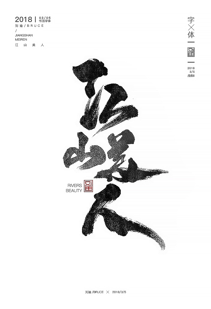 chinesefontdesign.com 2018 03 12 12 52 05 037625 25P Chinese traditional calligraphy brush calligraphy font style appreciation #104