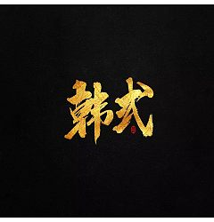 Permalink to 12P Chinese traditional calligraphy brush calligraphy font style appreciation #105