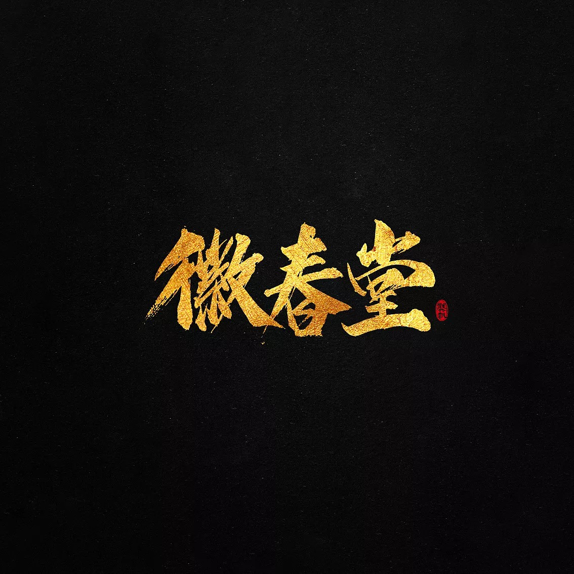 chinesefontdesign.com 2018 03 12 12 54 51 441340 12P Chinese traditional calligraphy brush calligraphy font style appreciation #105