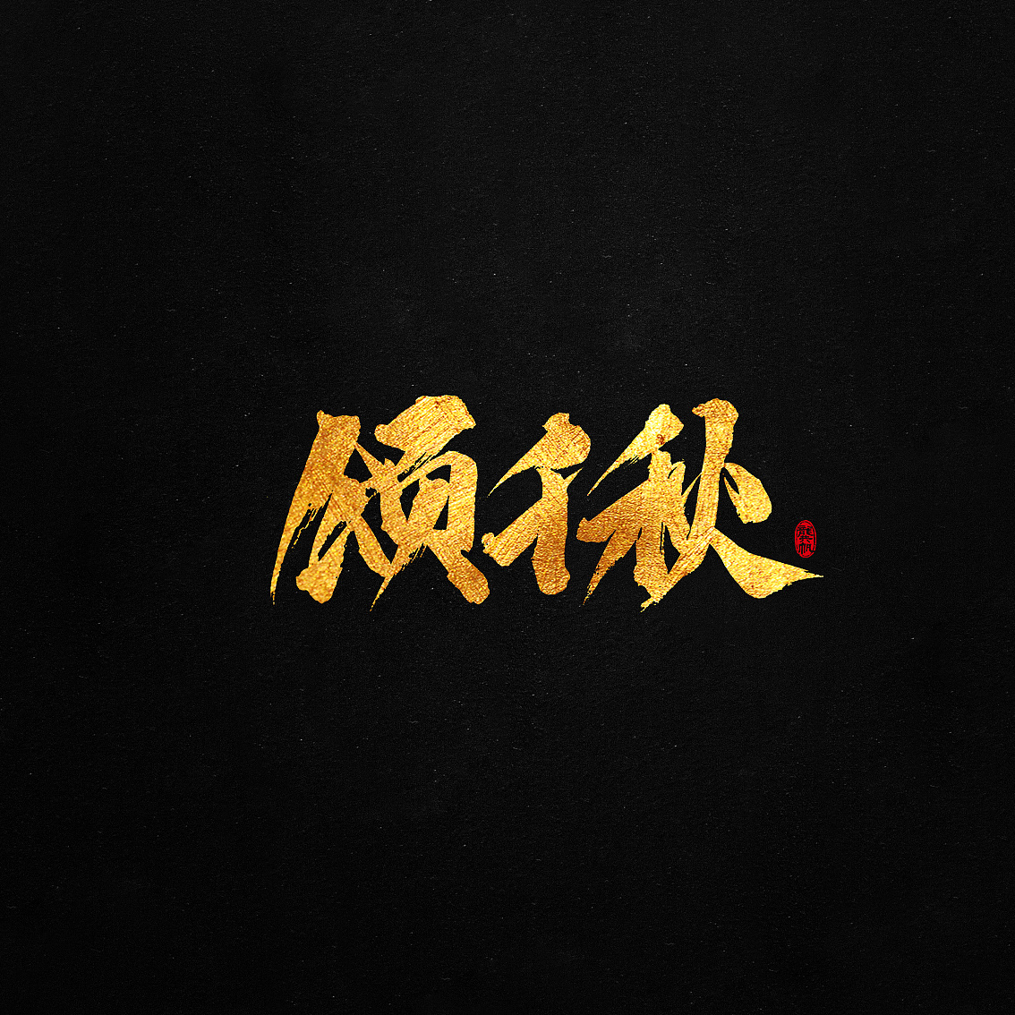 chinesefontdesign.com 2018 03 12 12 54 57 133496 12P Chinese traditional calligraphy brush calligraphy font style appreciation #105