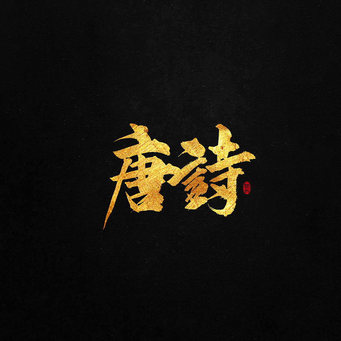 chinesefontdesign.com 2018 03 12 12 55 07 351629 12P Chinese traditional calligraphy brush calligraphy font style appreciation #105
