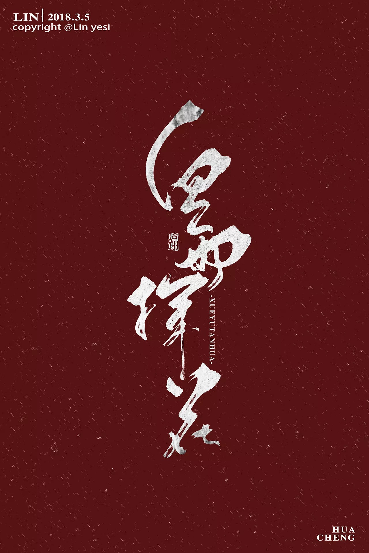 chinesefontdesign.com 2018 03 13 04 42 27 409452 12P Chinese traditional calligraphy brush calligraphy font style appreciation #106