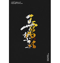 Permalink to 12P Chinese traditional calligraphy brush calligraphy font style appreciation #106