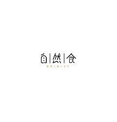 Permalink to 10P Creative Chinese font logo design scheme #.89