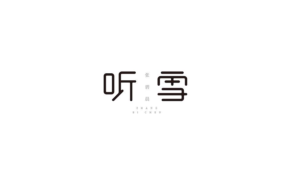 10P Creative Chinese font logo design scheme #.89
