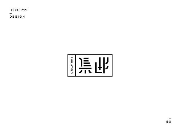 chinesefontdesign.com 2018 03 13 14 00 28 590117 14P Creative Chinese font logo design scheme #.90