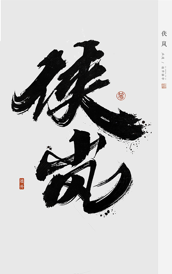 27P Creative graffiti Chinese brush calligraphy font works