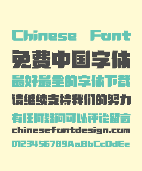 Zao Zi Gong Fang(Prohibition of commercial use) Strong Bold Elegant Chinese Font -Simplified Chinese Fonts