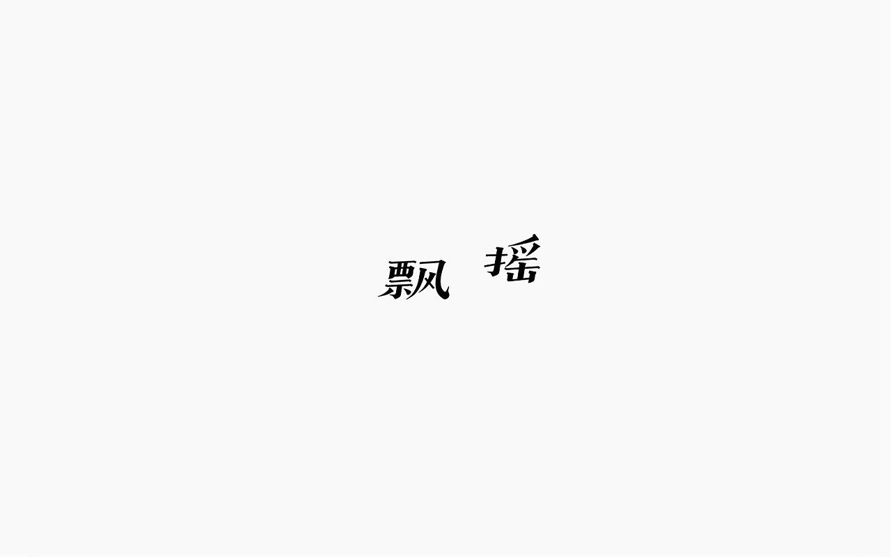 30P Creative Chinese font logo design scheme #.91