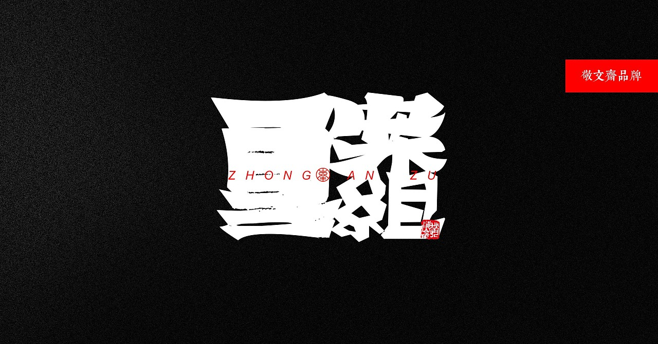 29P Chinese traditional calligraphy brush calligraphy font style appreciation #107