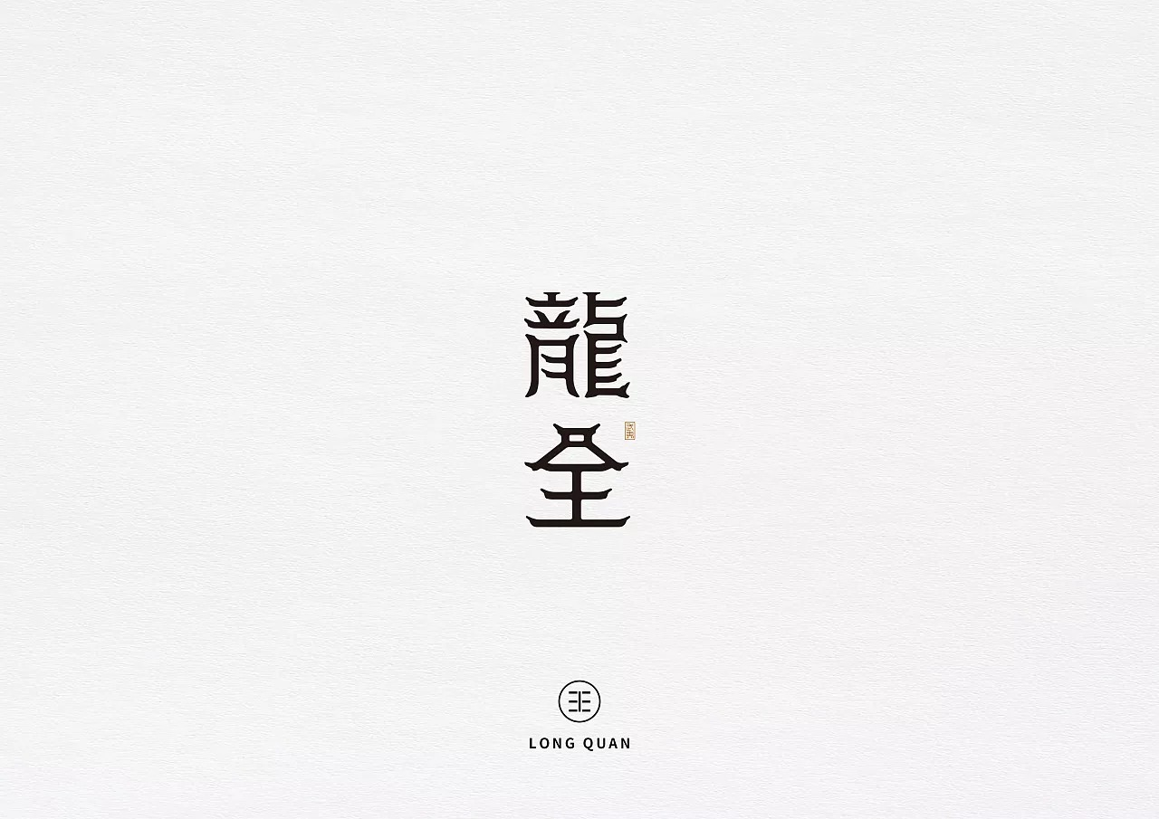 13P Chinese font design on Chinese tea theme