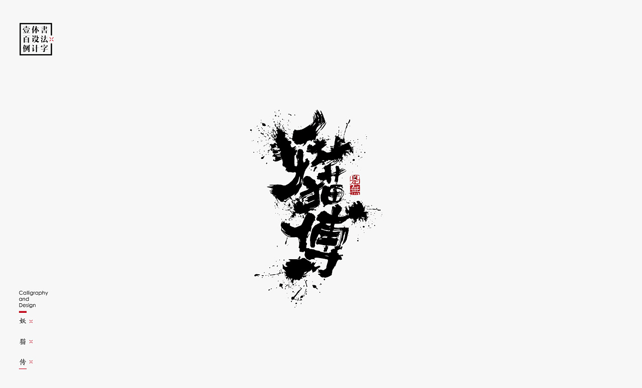 96P Artistic style of Chinese brush calligraphy font design
