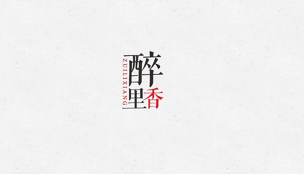 21P Creative Chinese font logo design scheme #.94