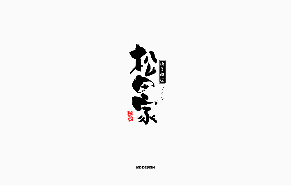 25P Japanese style Chinese brush calligraphy logo creation notes