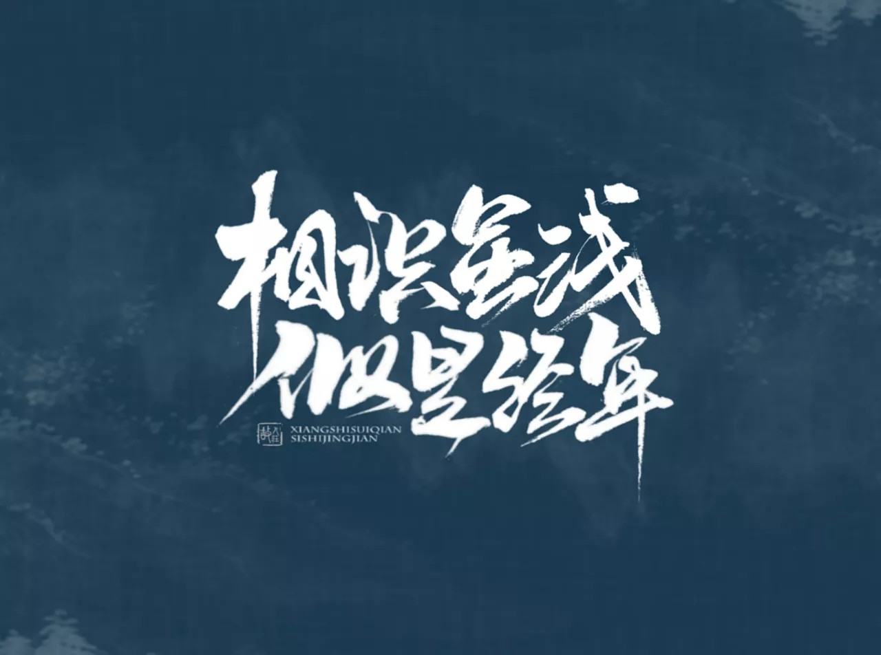 chinesefontdesign.com 2018 03 19 10 30 56 294736 10P Chinese traditional calligraphy brush calligraphy font style appreciation #109