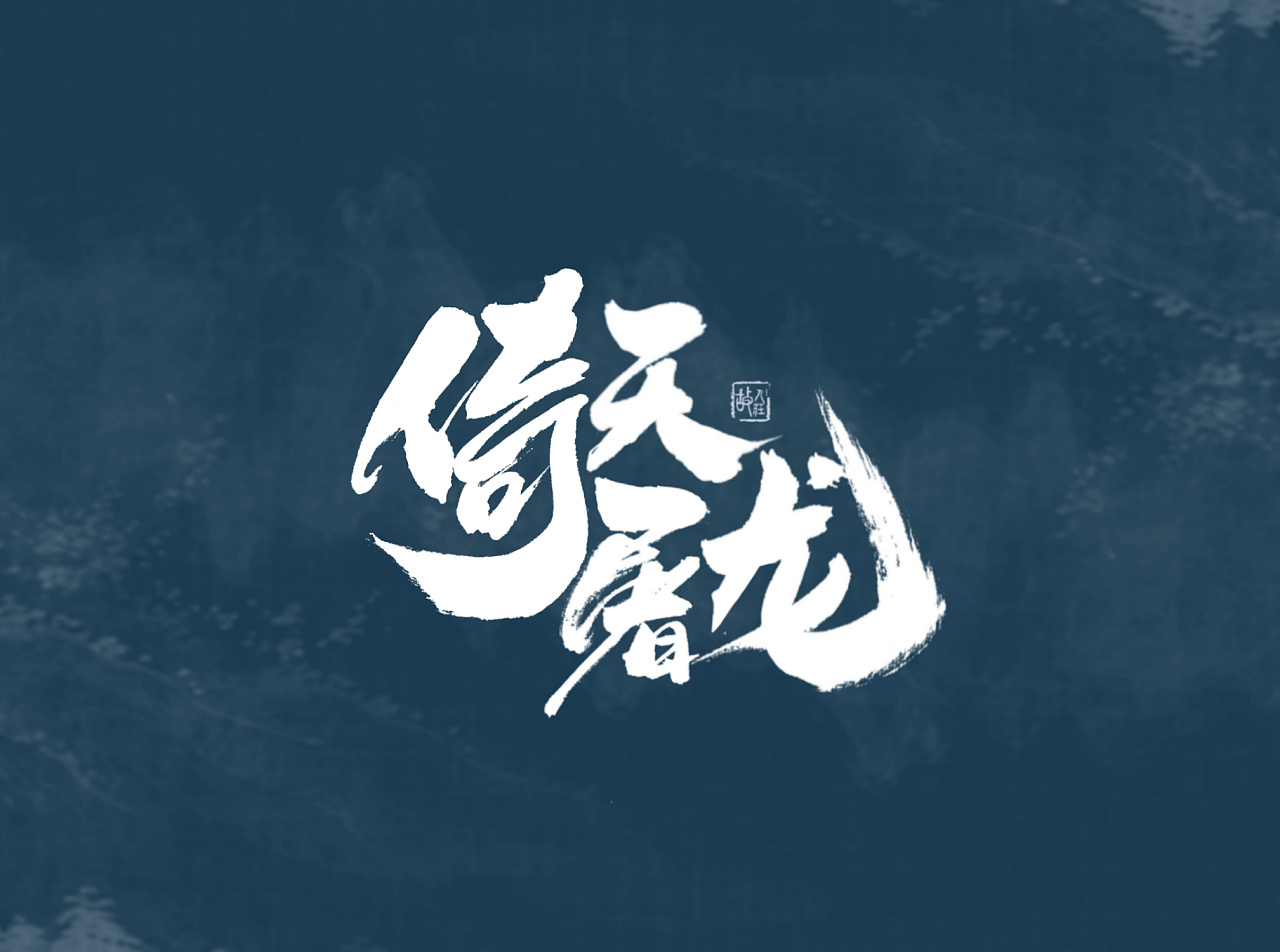 chinesefontdesign.com 2018 03 19 10 31 09 556815 10P Chinese traditional calligraphy brush calligraphy font style appreciation #109