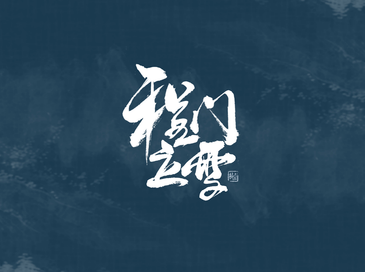 chinesefontdesign.com 2018 03 19 10 31 11 343715 10P Chinese traditional calligraphy brush calligraphy font style appreciation #109