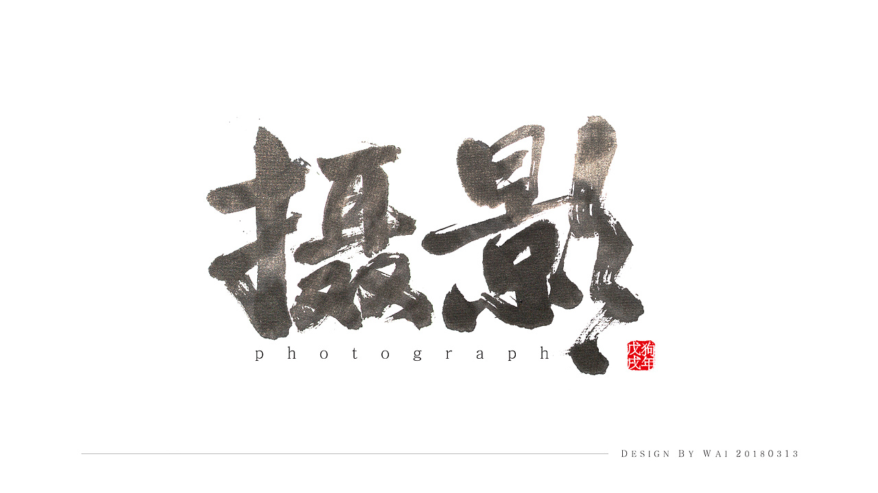 10P Chinese traditional calligraphy brush calligraphy font style appreciation #110