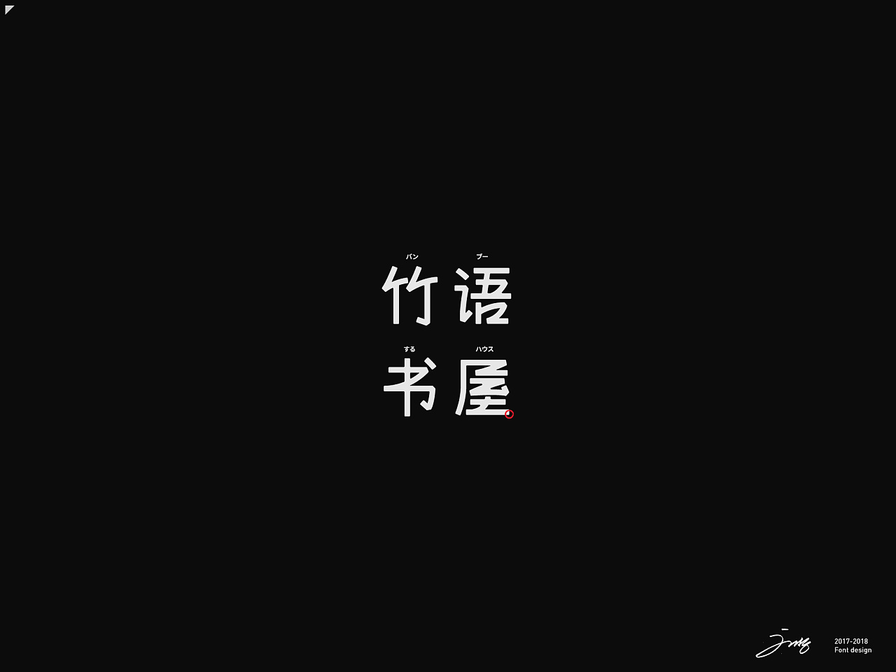 41P Creative Chinese font logo design scheme #.95