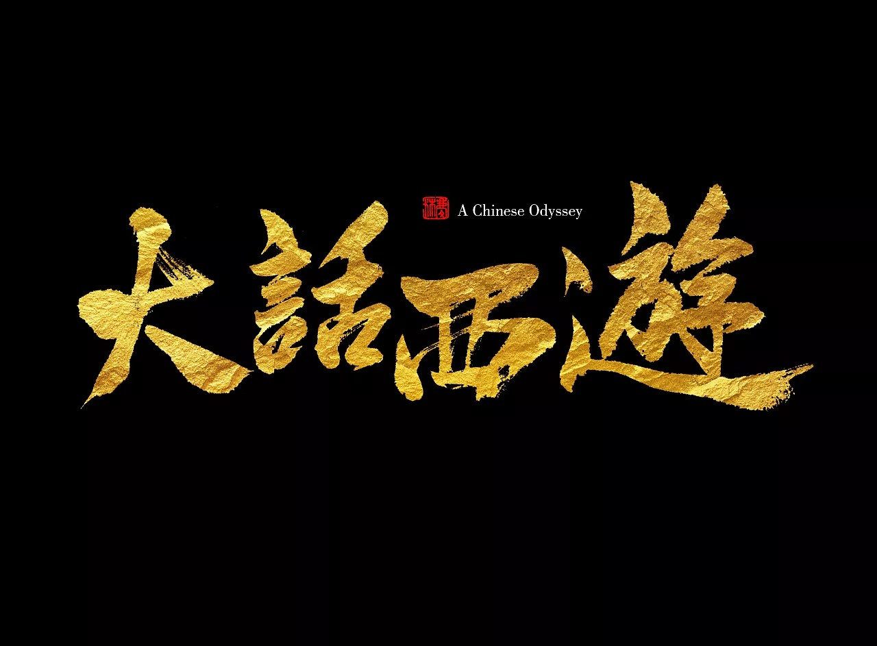 chinesefontdesign.com 2018 03 20 06 26 23 794296 6P Creative font design of Chinese popular movie names