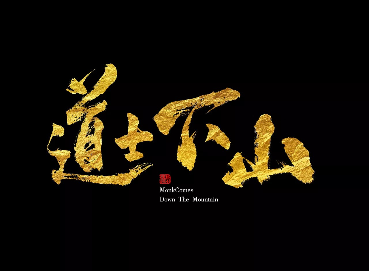 chinesefontdesign.com 2018 03 20 06 26 34 838940 6P Creative font design of Chinese popular movie names