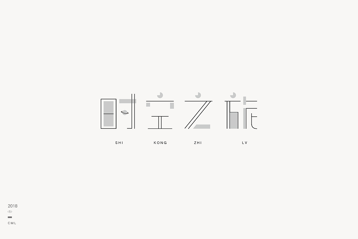 14P Creative Chinese font logo design scheme #.96