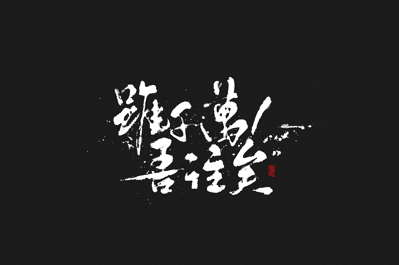 chinesefontdesign.com 2018 03 21 10 05 05 194041 9P Chinese traditional calligraphy brush calligraphy font style appreciation #111