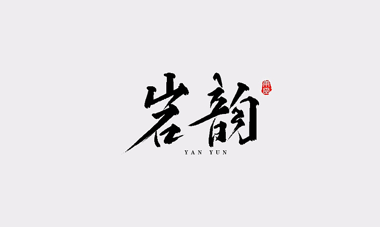 10P  Chinese traditional calligraphy brush calligraphy font style appreciation #112